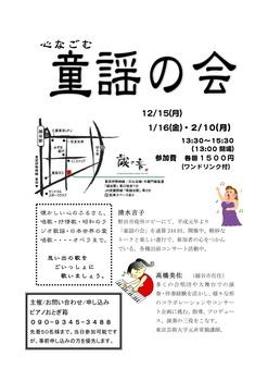 童謡の会フライヤー 12,1.2 .jpg