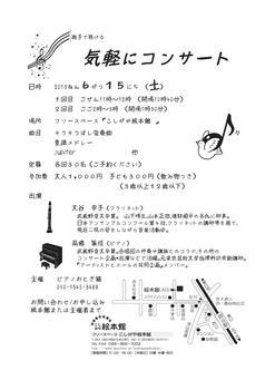 絵本館コンサート2回版.jpg