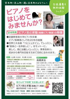 piano-otogibako_dm0527-1a.jpg
